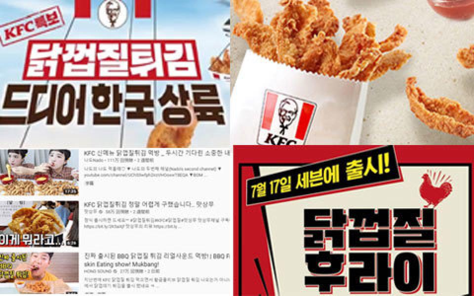 今、韓国で大流行!KFCの「鶏皮フライ」とは?