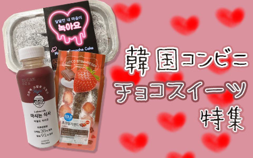 韓国のコンビニで買える♪バレンタインデザート特集!