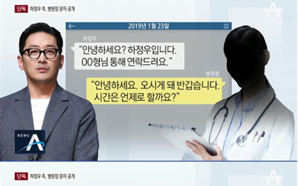 ハ・ジョンウ、トーク履歴公開へ…病院側は院長が拘束された状態