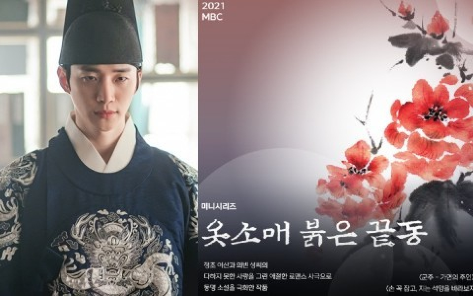 JUNHOがドラマカムバック♪『袖先赤いクットン』11月から韓国で放送開始!