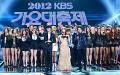 2012 KBS歌謡大祝祭