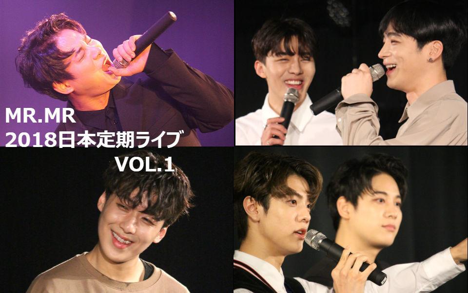 MR.MR 2018日本定期ライブ VOL.1
