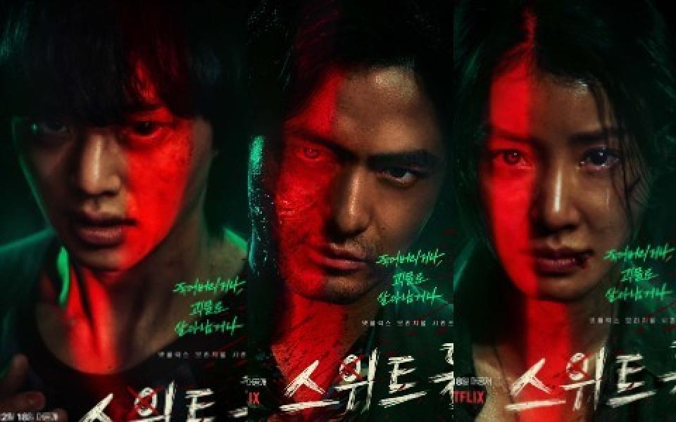 Netflixオリジナルシリーズ『スイートホーム』制作発表会