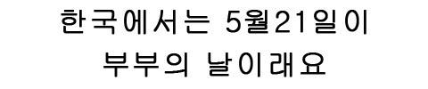 韓国では5月21日が夫婦の日だそうです