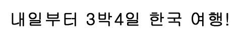 明日から3泊4日の韓国旅行!