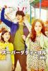 イ・ドンゴン主演『スーパーダディ・ヨル』、Mnet Japanで9月より日本初放送決定!