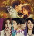 SBS、7月ドラマ話題性1位…『君を愛した時間』、『上流社会』などがランクイン