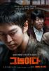 チュウォン主演映画『あいつだ』、公開初日から1位