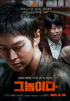 チュウォン主演映画『あいつだ』、公開直後からBOX OFFICEで1位