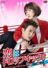 キム・ソナ&チュ・サンウク初共演!究極のラブロマンス『恋はドロップキック!~覆面検事~』DVDリリース決定
