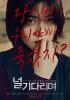 シム・ウンギョン主演『君を待ちながら』、背筋も凍るポスター公開