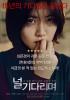 シム・ウンギョン主演『君を待ちながら』、IPTVサービス開始