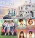 ハ・ジウォン、『病院船』D-1…水木ドラマ首位になるか?