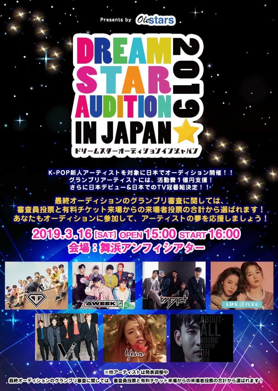 1億円獲得!K-POP DREAM STAR AUDITION 開催決定