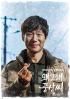 『どうした、プンサンさん』、ユ・ジュンサン手術に成功…水木ドラマ1位に