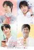 『恋愛の味2』チャン・ウヒョク×コ・ジュウォン×オ・チャンソク×イ・ヒョンチョル、ポスター公開