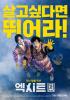 チョ・ジョンソク×ユナ出演『EXIT』、7月31日公開へ