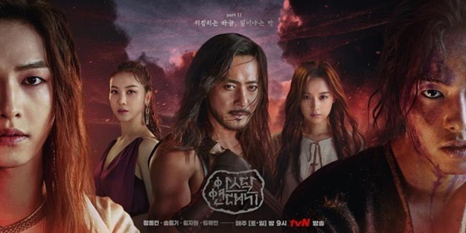『アスダル年代記』ソン・ジュンギ、Part.2ポスターを公開