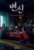 ソン・ドンイル主演『変身』、8月中に公開が確定
