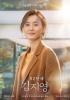 チョン・ユミ&コン・ユ、『82年生まれのキム・ジヨン』10月公開確定…予告ポスター公開