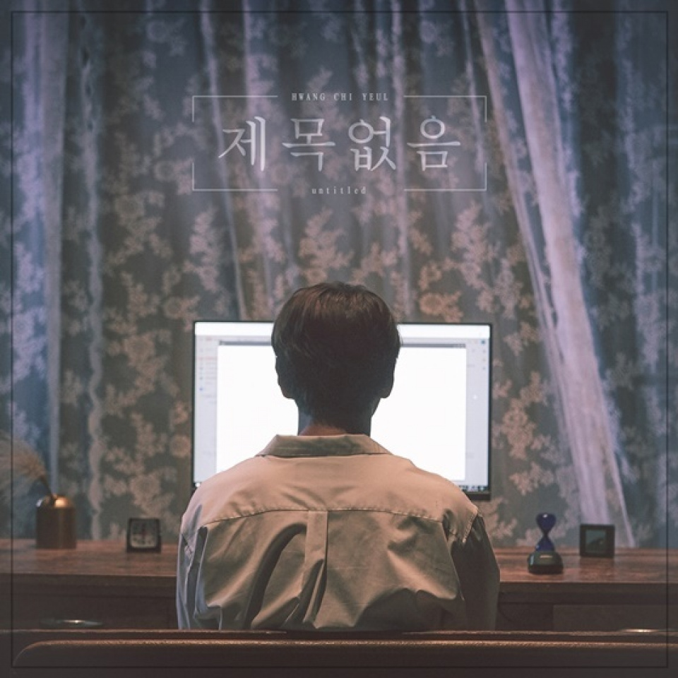 ファン・チヨル、本日(12月3日)新曲「タイトルなし」発売