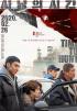 イ・ジェフン×アン・ジェホン×パク・ジョンミン×パク・ヘス、『狩りの時間』ベルリン映画祭に出席