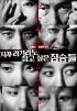 チョン・ウソン&チョン・ドヨン、映画『藁にもすがる』4日間1位…30万突破