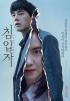 ソン・ジヒョ主演映画『侵入者』、公開初日に首位