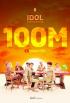 防弾少年団&ニッキー・ミナージュ、「IDOL」MV再生回数1億回突破