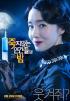 イ・ジョンヒョン、コメディ映画『死なない人間の夜』で演技変身