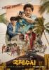 クァク・ドウォン、『国際捜査』9月29日公開