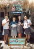 『ユン食堂』、済州でシーズン3制作?…「議論中」