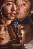パク・シネ×チョン・ジョンソ、『コール』11月27日Netflix公開へ