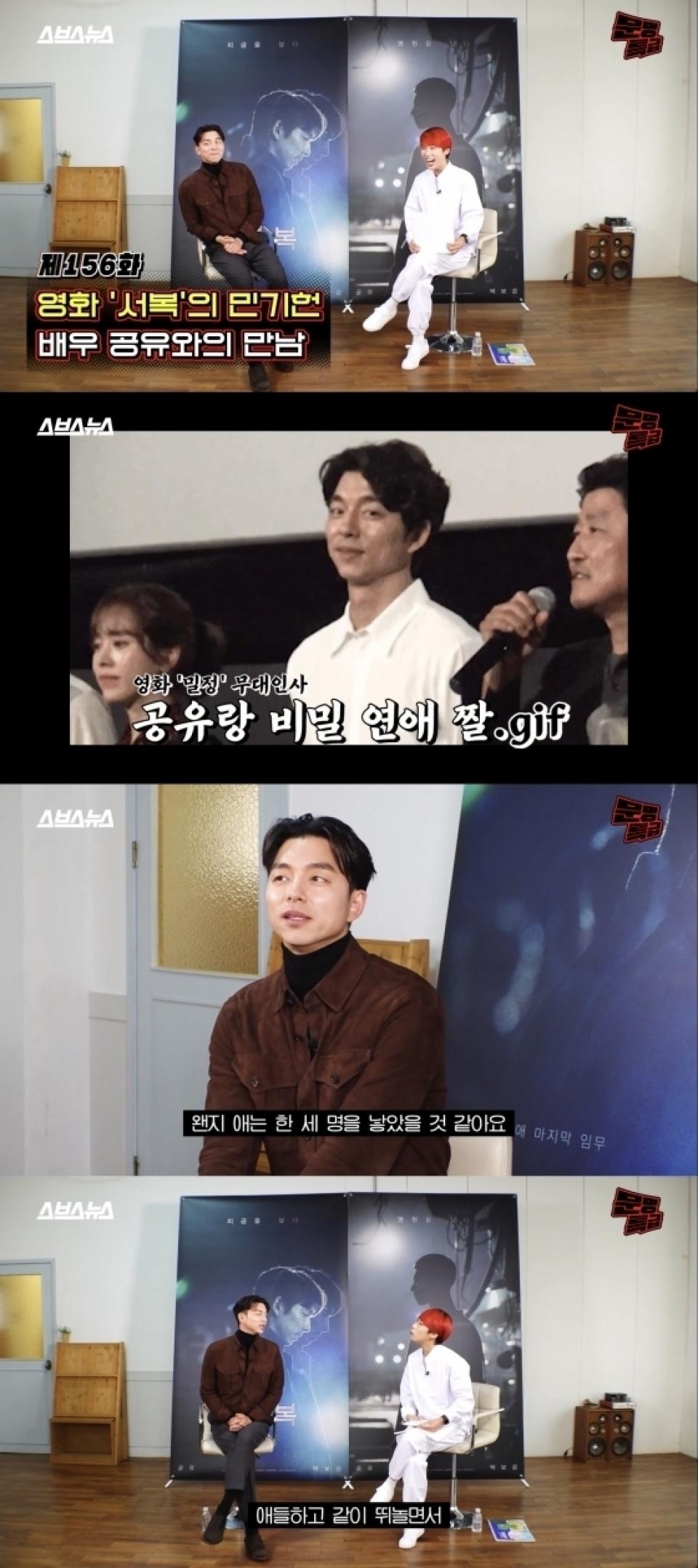 コン・ユ、『コーヒープリンス』ハンギョル&ウンチャンの間には子供3人?