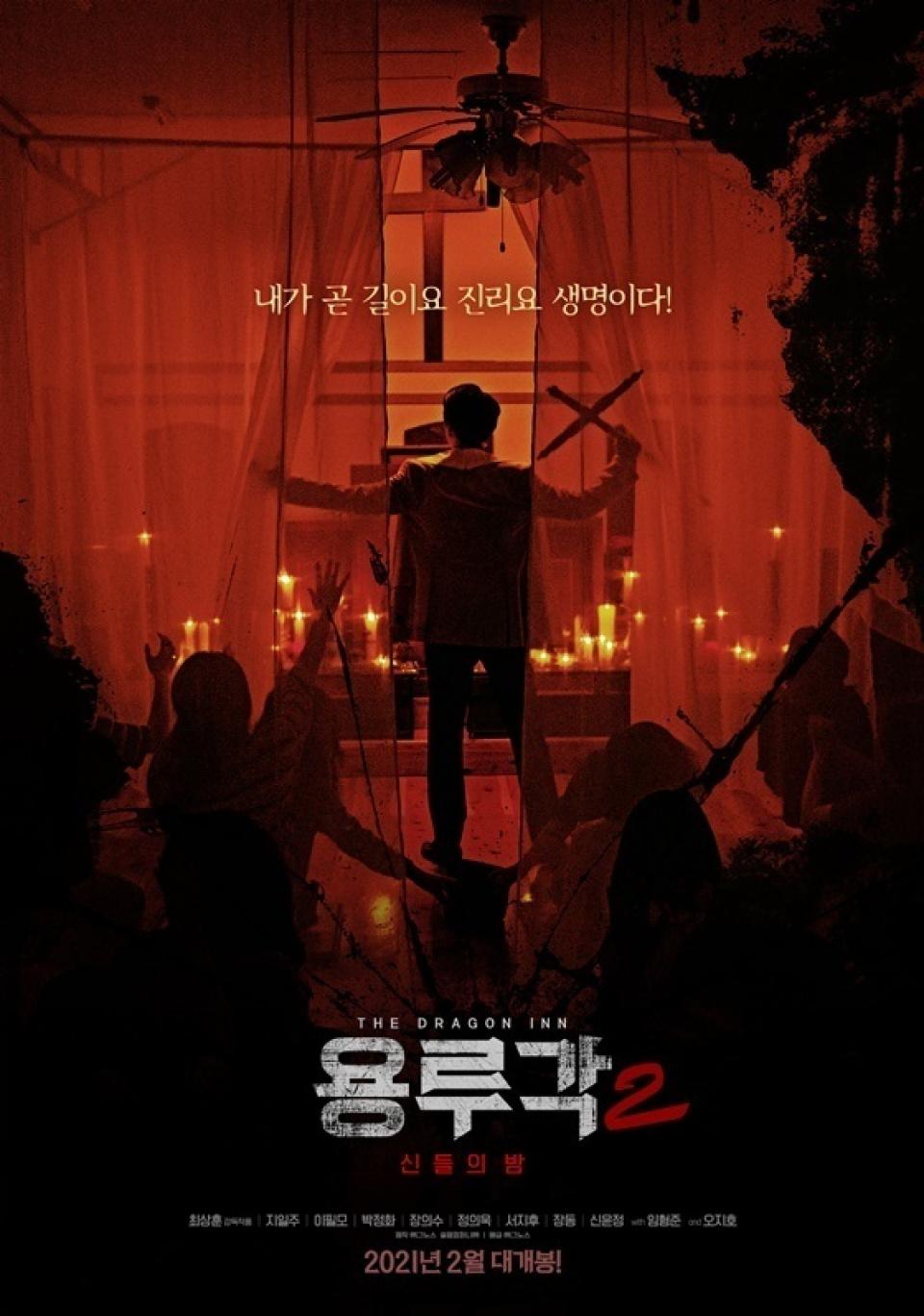 『龍楼閣2:神々の夜』、2月公開を確定
