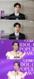 [2020 APAN AWARDS]キム・スヒョン&ソ・イェジ、男女人気賞受賞