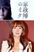 『家政婦のミタ』韓国リメイク版にチェ・ジウがキャスティング…松嶋菜々子を越えられるか?
