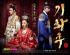 『奇皇后』ハ・ジウォン、チュ・ジンモ涙の別れ…月火ドラマ視聴率1位
