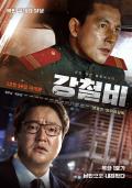 映画『鋼鉄の雨』ポスター