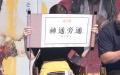 映画『道化師たち:風聞操作団』制作報告会