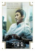 映画『寄生虫』ポスター
