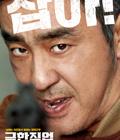 映画『極限職業』ポスター&スチール