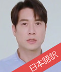 チョ・ヒョンジェのコメント動画を公開!
