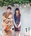 映画『女子中学生A』ポスター