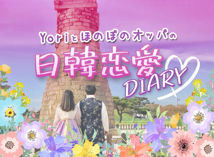 ♡Yoriとほのぼのオッパの日韓恋愛DIARY♡