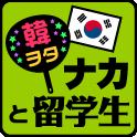 韓ヲタ「ナカ」と留学生