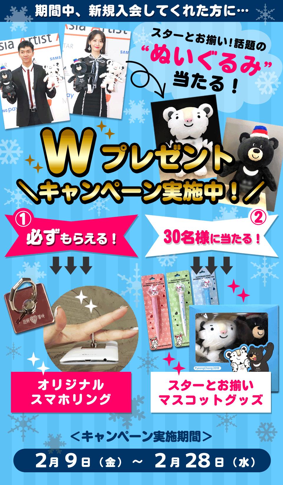 【必ずもらえる♪】新規入会Wプレゼントキャンペーン実施中!