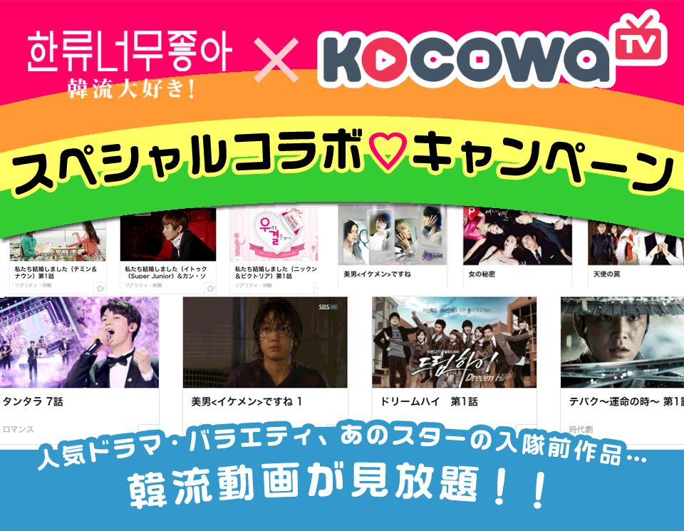 KOCOWAコラボキャンペーン