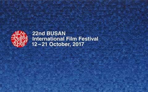 第22回釜山映画祭