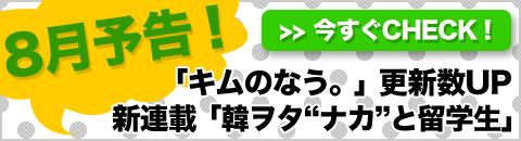【8月予告】更新数アップ&新連載コラムの目玉企画をご紹介!